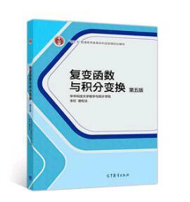 HG 复变函数与积分变换(第五版)  高等教育出版社