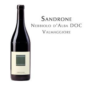 绅洛酒庄瓦玛, 意大利艾尔巴尼比奥洛DOC Sandrone Valmaggiore, Italy Nebbiolo d'Alba DOC | 基础商品