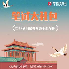"""2019新洲区村""""两委"""" 干部招聘笔试礼包"""