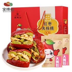 【礼盒装】宝珠山红枣夹核桃仁葡萄干500g*2袋