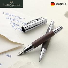 德国辉柏嘉 尚品系列   梨木钢笔
