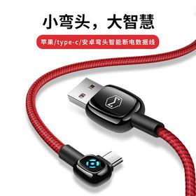 【保护电池 智能断电】苹果/type-c/安卓数据线 90°弯头 2A电流 智能断电 自动补电 麦多多·啄木鸟系列