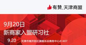 【有赞天津商盟】新商家入盟研习社(2019.9.21)