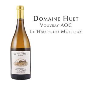 雨耶酒庄高地园半甜白葡萄酒, 法国 武弗雷AOC Domaine Huet, Le Haut-Lieu Moelleux, France Vouvray AOC