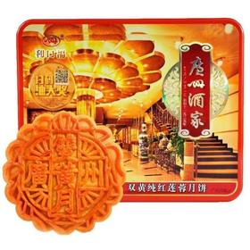 广州酒家双黄纯红莲蓉月饼 750g