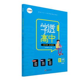 学而思高中数学 学透高中·同步练·数学 必修 第一册(RJA)人教A版图书