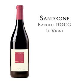 绅洛酒庄乐维尼, 意大利 巴洛洛DOCG Sandrone Le Vigne, Italy Barolo DOCG | 基础商品