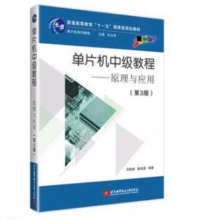 HG 单片机中级教程——原理与应用(第3版)北京航空航天大学出版社
