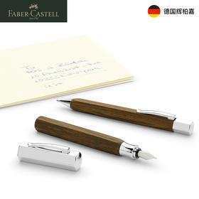 德国辉柏嘉  Ondoro系列烟熏橡木钢笔