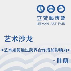 2019立梵艺博会艺术沙龙-艺术如何通过跨界合作增加影响力