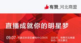 【有赞河北商盟】快手+有赞引爆直播电商(9.7)