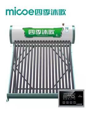 四季沐歌太阳能热水器全自动家用O2系列24小时热水自动上水包送装