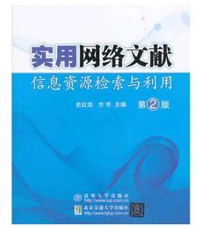 HG 实用网络文献信息资源检索与利用(第2版)北京交通大学出版社