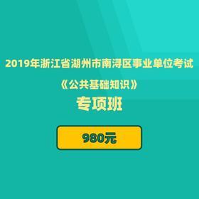 2019年浙江省湖州市南浔区事业单位考试《公共基础知识》专项班(9月17日报名)