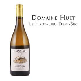 雨耶酒庄高地园半干白葡萄酒, 法国 武弗雷AOC Domaine Huet, Le Haut-Lieu Demi-Sec, France Vouvray AOC