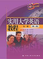 HG 实用大学英语教程第一册(第二版)H0588(随书赠送光盘、附综合练习)邱立志 人大出版社