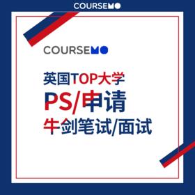 PS申请文书指导服务,2个小时线上课程2个小时精修