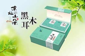 【扶贫特产】沿江乡   东极山朵精选黑木耳高档礼盒200g×2盒   148元/套