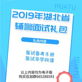 2019湖北省辅警招聘面试备考大礼包