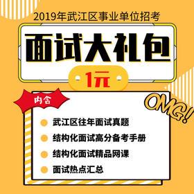 韶关武江区事业单位面试大礼包(三人拼团仅1元)