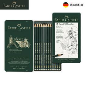 德国辉柏嘉 Castell 9000 铁盒素描铅笔套装  119064/65