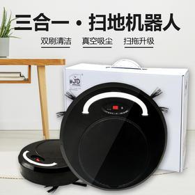 【三合一 扫+吸+拖 智能升级强劲吸力 】JD智能扫地机器人 智能迷你家用全自动吸尘器洗地擦地拖地扫一体机