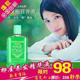 日本进口正品Yanagiya柳屋养发精华生长液TZF