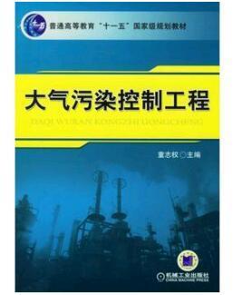 HG 大气污染控制工程 童志权 主编 机械工业出版社