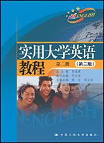 HG 实用大学英语教程第二册(第二版)(随书赠送光盘、附综合练习)H0575 胡京华 范振辉 人大出版社