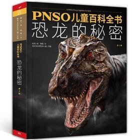 PNSO儿童百科全书:恐龙的秘密(精装) 6-12岁儿童适读