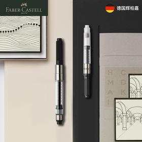 德国辉柏嘉   吸墨器 (适合非伯爵系列所有系列的钢笔)