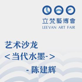 2019立梵艺博会艺术沙龙-当代水墨