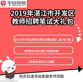 2019年湛江市开发区教师招聘笔试大礼包