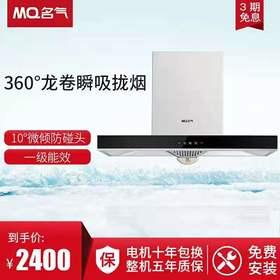 MQ/名气 CXW-200-805E爆炒E系 欧式抽油烟机壁挂式抽烟机