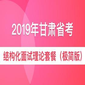2019年甘肃省结构化面试理论套餐(极简版)