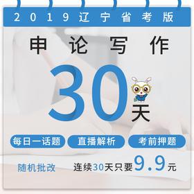 【预售】申论写作30天-2019辽宁省考版