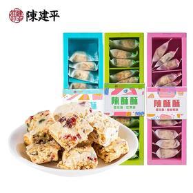 陈建平蔓越莓雪花酥 手工自制网红零食小吃休闲食品传统点心糕点