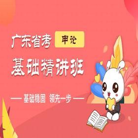 2020年广东省考基础精讲班:申论(基础精讲,专项提分)