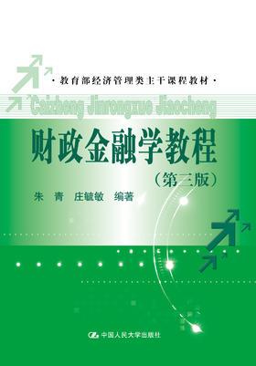 HG 财政金融学教程(第三版)(教育部经济管理类主干课程教材)233819