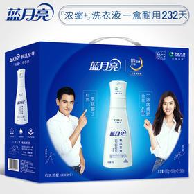 蓝月亮机洗绝配(660g兰亮白瓶+600g兰亮白袋×2+500g神器)