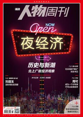 南方人物周刊2019年第26期    夜经济