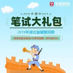 2019年湖北省辅警招聘笔试大礼包