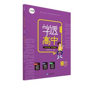 学而思高中物理 学透高中·同步练·物理 必修 第一册(RJ)人教图书