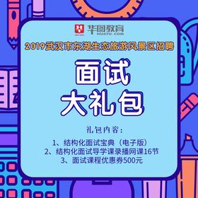 2019武汉市东湖生态旅游风景区招聘面试大礼包