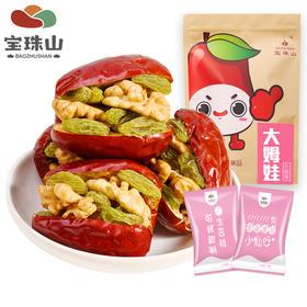 宝珠山 红枣夹核桃葡萄干500g*2袋 抱抱果