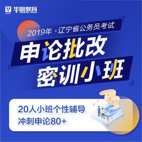 【9月16日开班】2019年辽宁省考公务员笔试 申论批改·密训小班