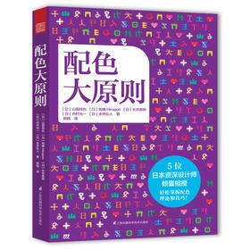 【原价:188元】配色大原则(5位日本设计师倾囊相授,轻松掌握配色设计技巧)
