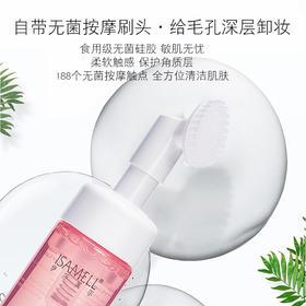 【年货节】伊莎美尔氨基酸泡沫洗面奶清洁毛孔慕斯卸妆男女学生两只装