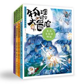 《物理时空大冒险》全4册 写给6-12岁孩子的物理科学故事书