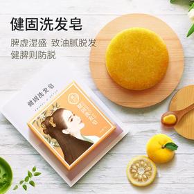 宝中堂 健固手工洗发皂 强根固发 平衡油脂分泌 预防脱发